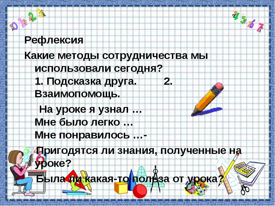 Подведение итогов урока. Рефлексия Какие методы сотрудничества мы использовал...