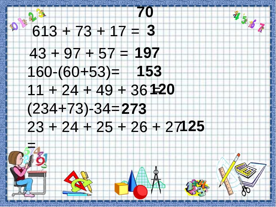 197 703 613 + 73 + 17 = 43 + 97 + 57 = 160-(60+53)= 11 + 24 + 49 + 36 = (234+...