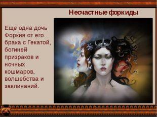 Несчастные форкиды Еще одна дочь Форкия от его брака с Гекатой, богиней призр