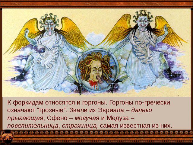"""К форкидам относятся и горгоны. Горгоны по-гречески означают """"грозные"""". Звали..."""