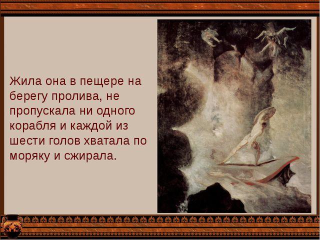 Жила она в пещере на берегу пролива, не пропускала ни одного корабля и каждой...