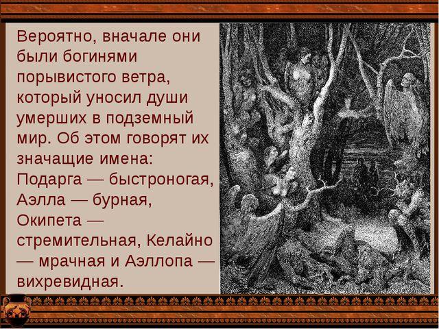 Вероятно, вначале они были богинями порывистого ветра, который уносил души ум...