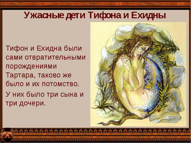 Ужасные дети Тифона и Ехидны Тифон и Ехидна были сами отвратительными порожде...