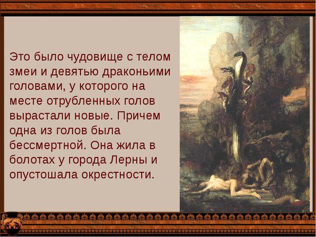 Это было чудовище с телом змеи и девятью драконьими головами, у которого на м...