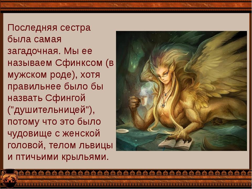 отличается информация о мифических существах с картинками отличие маски