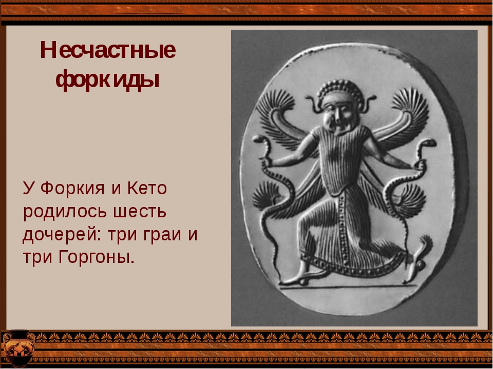 Несчастные форкиды У Форкия и Кето родилось шесть дочерей: три граи и три Гор...