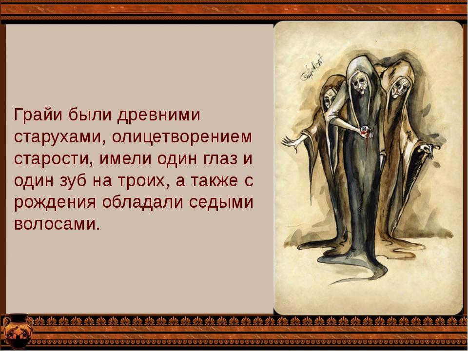 Грайи были древними старухами, олицетворением старости, имели один глаз и оди...