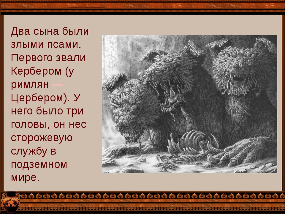 Два сына были злыми псами. Первого звали Кербером (у римлян — Цербером). У не...