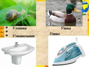 Улитка Умывальник Утка Утюг