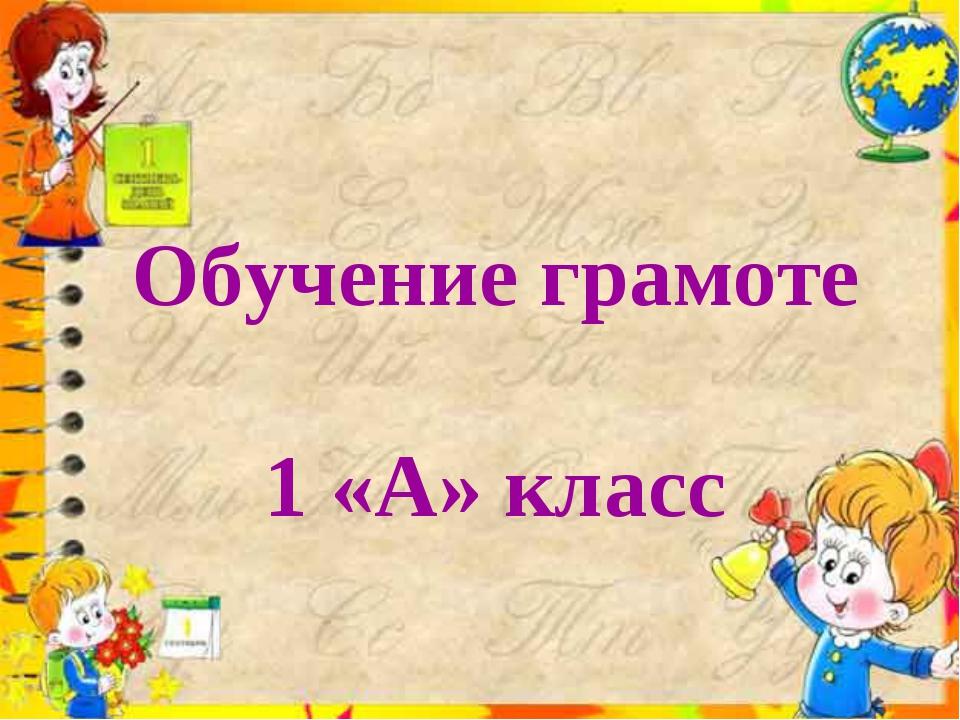 Обучение грамоте 1 «А» класс