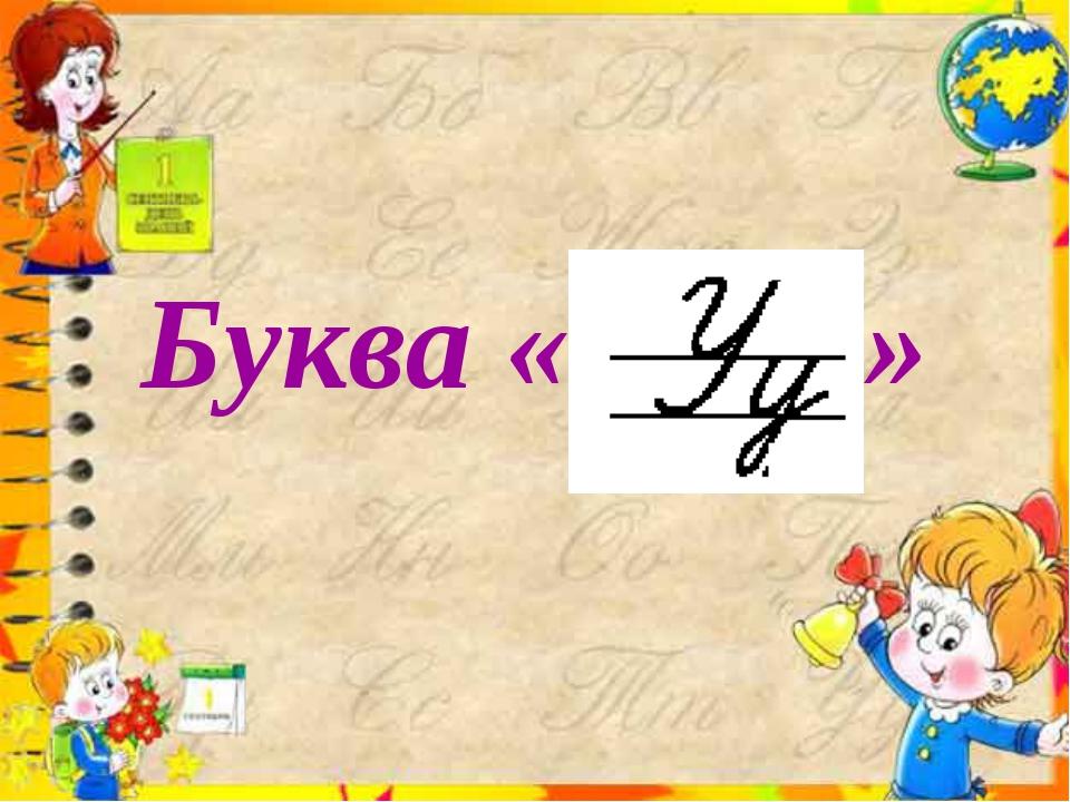 Буква « »