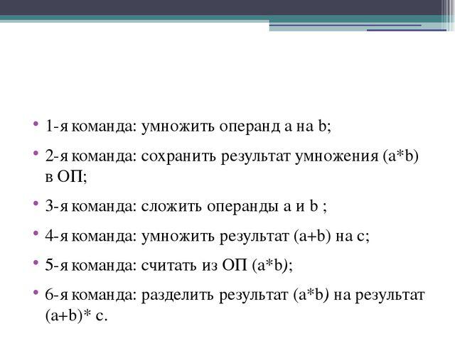 1-я команда: умножить операнд a на b; 2-я команда: сохранить результат умнож...