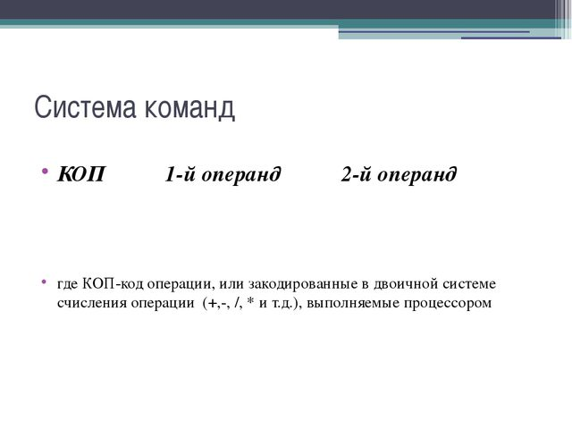 Система команд КОП 1-й операнд 2-й операнд где КОП-код операции, или закодиро...