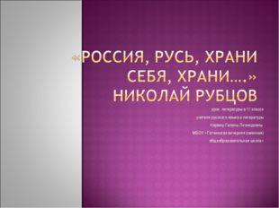 урок литературы в 11 классе учителя русского языка и литературы Нарвиш Галины