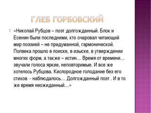 «Николай Рубцов – поэт долгожданный. Блок и Есенин были последними, кто очаро