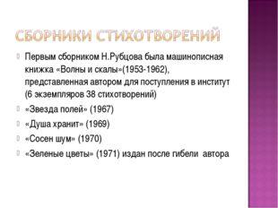 Первым сборником Н.Рубцова была машинописная книжка «Волны и скалы»(1953-1962