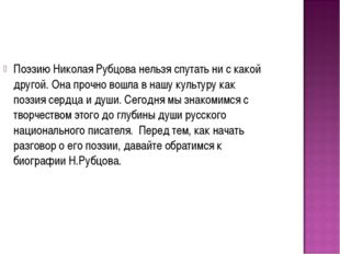 Поэзию Николая Рубцова нельзя спутать ни с какой другой. Она прочно вошла в н