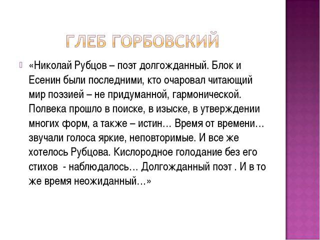 «Николай Рубцов – поэт долгожданный. Блок и Есенин были последними, кто очаро...