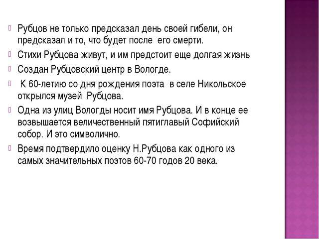 Рубцов не только предсказал день своей гибели, он предсказал и то, что будет...