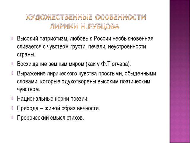 Высокий патриотизм, любовь к России необыкновенная сливается с чувством груст...