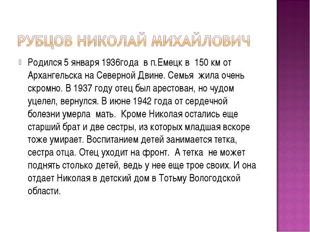 Родился 5 января 1936года в п.Емецк в 150 км от Архангельска на Северной Двин...