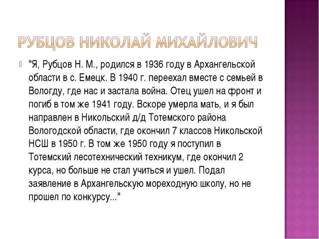 """""""Я, Рубцов Н. М., родился в 1936 году в Архангельской области в с. Емецк. В 1..."""