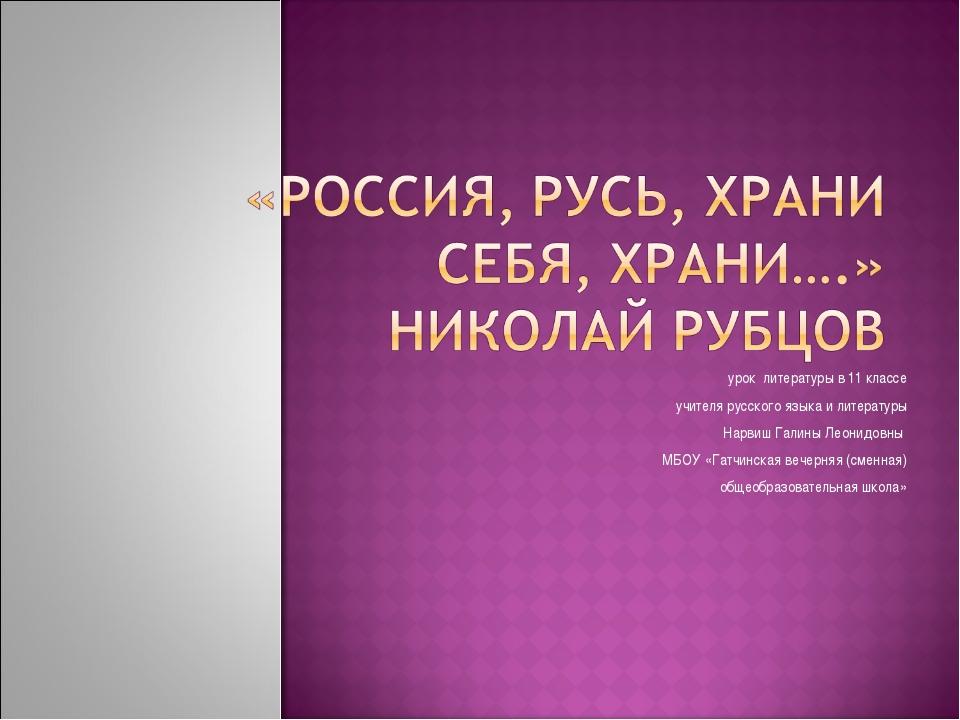 урок литературы в 11 классе учителя русского языка и литературы Нарвиш Галины...