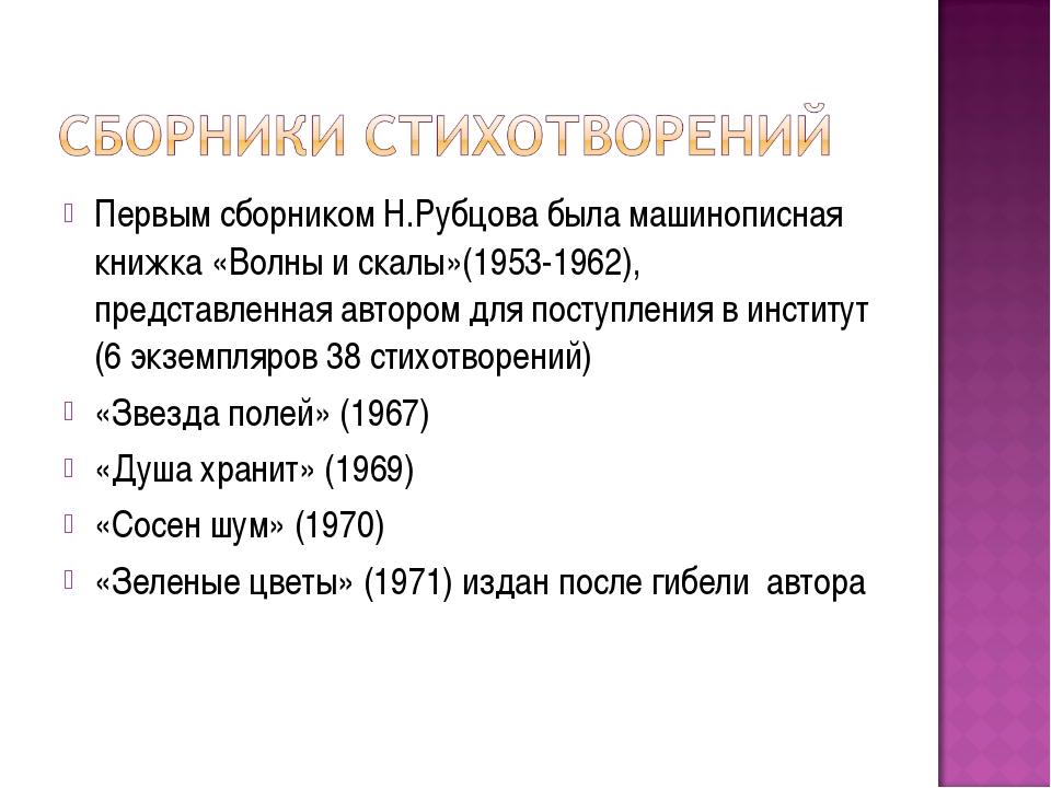 Первым сборником Н.Рубцова была машинописная книжка «Волны и скалы»(1953-1962...