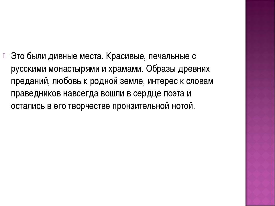 Это были дивные места. Красивые, печальные с русскими монастырями и храмами....