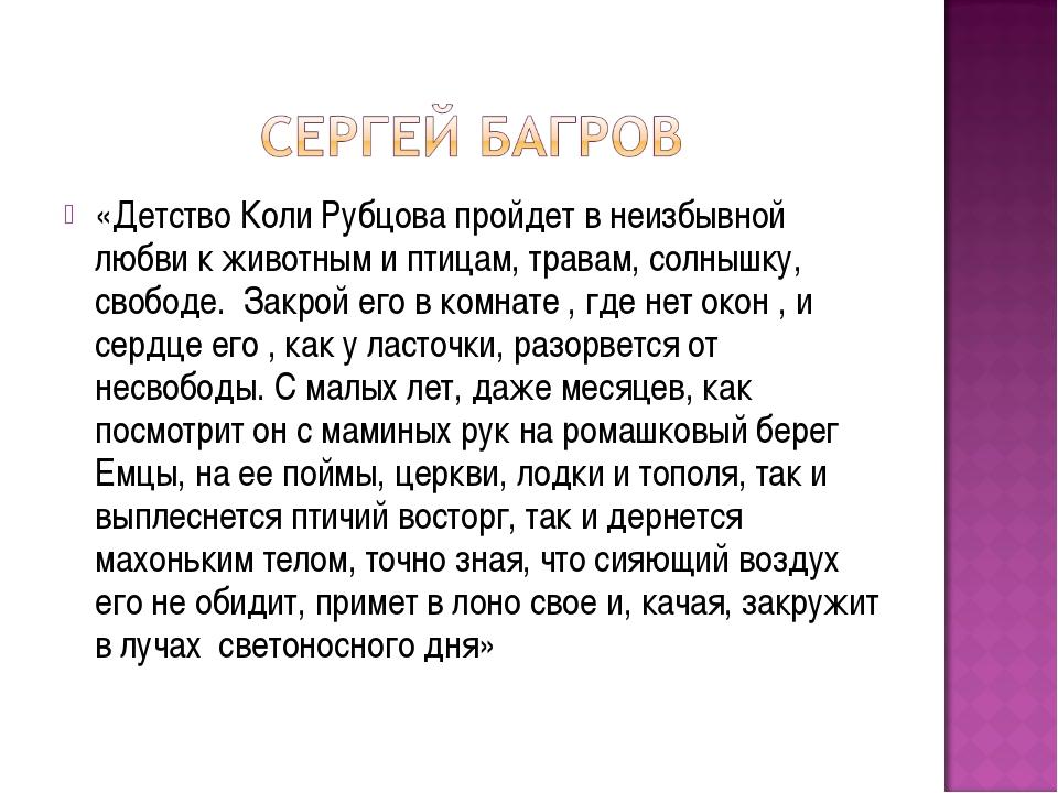 «Детство Коли Рубцова пройдет в неизбывной любви к животным и птицам, травам,...