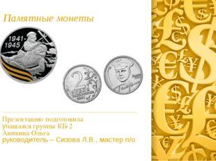 Памятные монеты Презентацию подготовила учащаяся группы КБ-2 Аникина Ольга ру