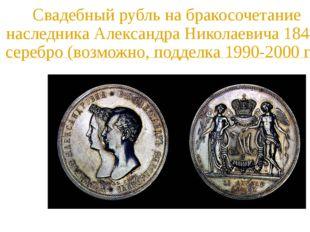 Свадебный рубльна бракосочетание наследника Александра Николаевича 1841г. се