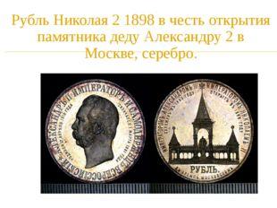 РубльНиколая 21898в честь открытия памятника деду Александру 2 в Москве,с