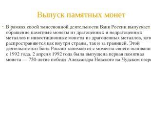 Выпуск памятных монет В рамках своейэмиссионной деятельности Банк Россиивып
