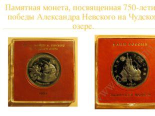 Памятная монета, посвященная 750-летию победы Александра Невского на Чудском