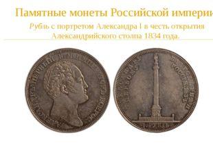 Памятные монеты Российской империи Рубльс портретом Александра Iв честь отк