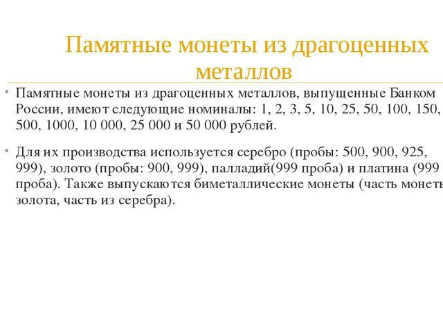 Памятные монеты из драгоценных металлов Памятные монеты из драгоценных метал...