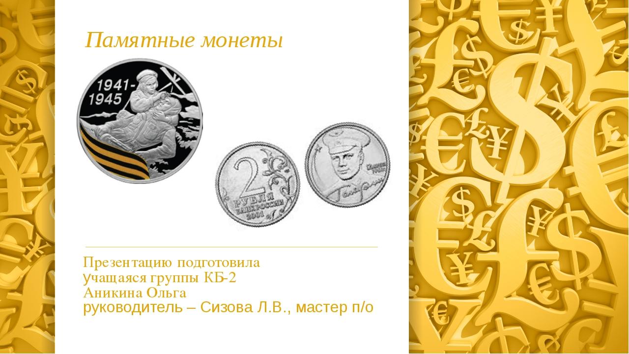 Памятные монеты Презентацию подготовила учащаяся группы КБ-2 Аникина Ольга ру...
