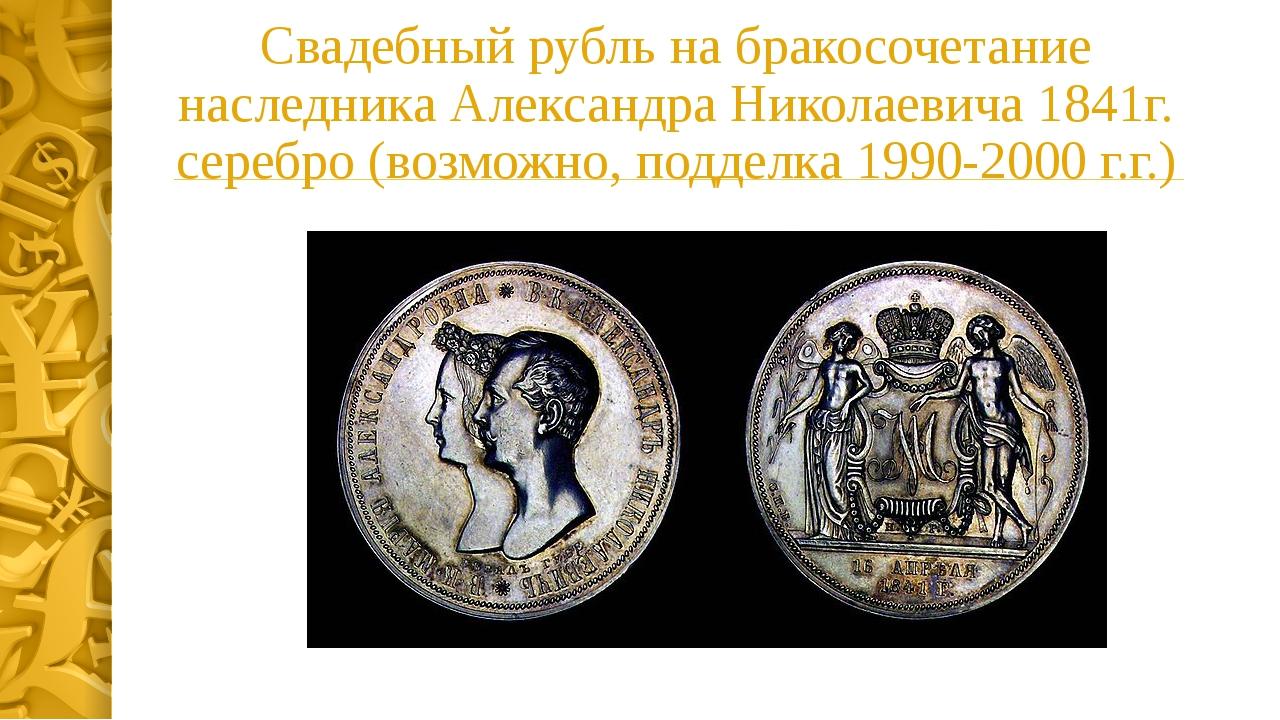Свадебный рубльна бракосочетание наследника Александра Николаевича 1841г. се...