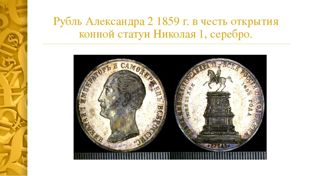 РубльАлександра 21859 г.в честь открытия конной статуи Николая 1,серебро.