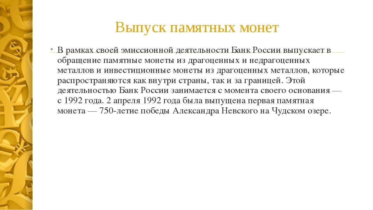 Выпуск памятных монет В рамках своейэмиссионной деятельности Банк Россиивып...