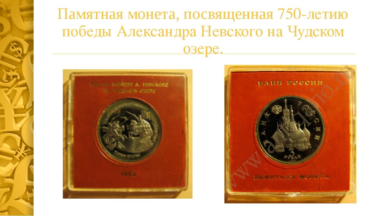 Памятная монета, посвященная 750-летию победы Александра Невского на Чудском...