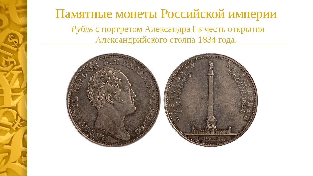 Памятные монеты Российской империи Рубльс портретом Александра Iв честь отк...