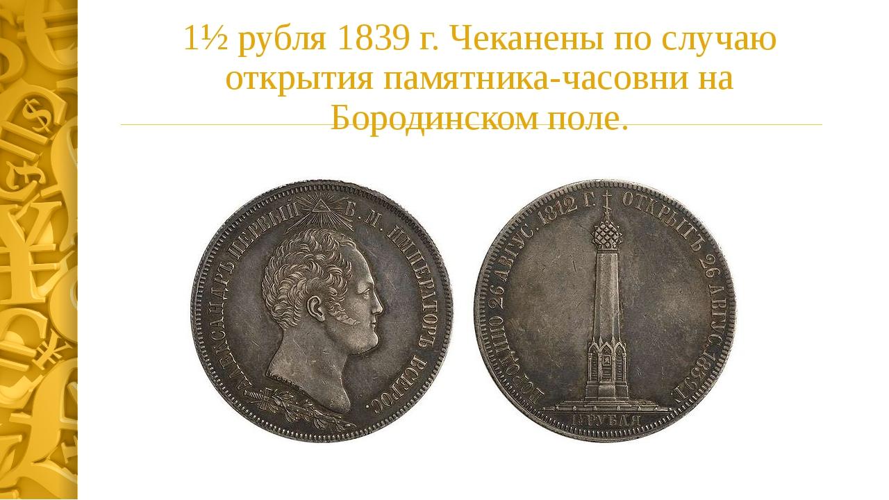 1½ рубля1839 г. Чеканены по случаю открытия памятника-часовни на Бородинском...