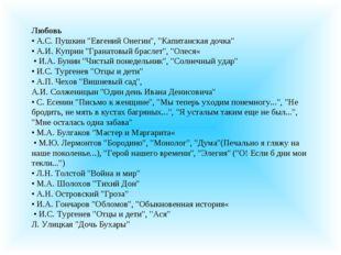"""Любовь • А.С. Пушкин """"Евгений Онегин"""", """"Капитанская дочка"""" • А.И. Куприн """"Гра"""