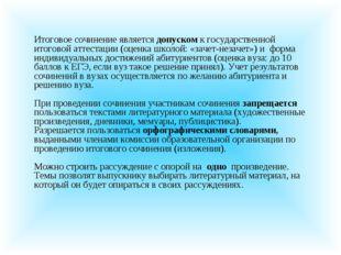 Итоговое сочинение является допуском к государственной итоговой аттестации (о