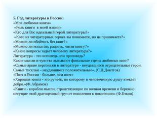 5. Год литературы в России: «Моя любимая книга» «Роль книги в моей жизни» «