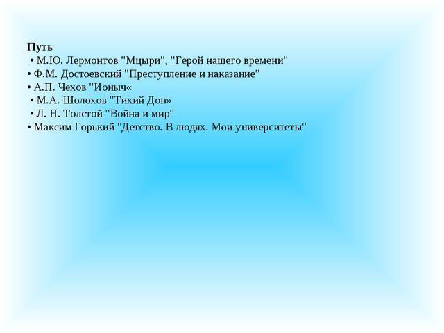 """Путь • М.Ю. Лермонтов """"Мцыри"""", """"Герой нашего времени"""" • Ф.М. Достоевский """"Пре..."""