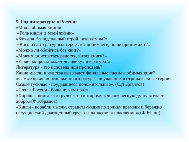 5. Год литературы в России: «Моя любимая книга» «Роль книги в моей жизни» «...