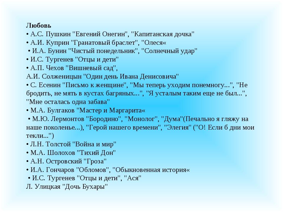 """Любовь • А.С. Пушкин """"Евгений Онегин"""", """"Капитанская дочка"""" • А.И. Куприн """"Гра..."""